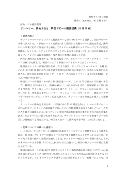 サントリー、現地2位と 韓国でビール販売提携
