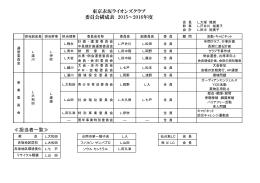 ダウンロード - 東京赤坂ライオンズクラブ