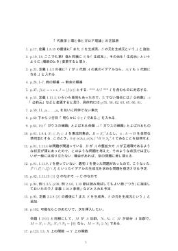「代数学 2 環と体とガロア理論」の正誤表 1. p.17, 定義 1.3.18 の最後に