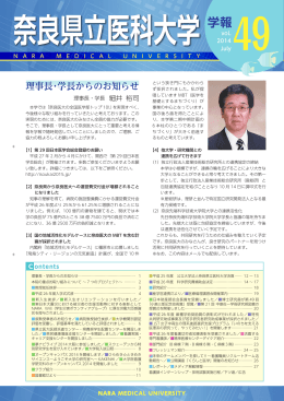 vol.49 平成26年7月号(PDF:7391KB)