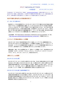 PCT NEWSLETTER -日本語抄訳
