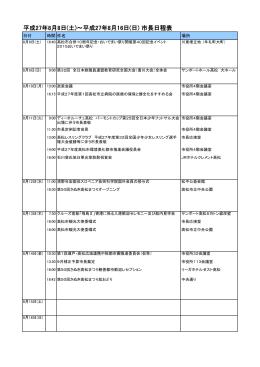 平成27年8月8日(土)~平成27年8月16日(日) 市長日程表
