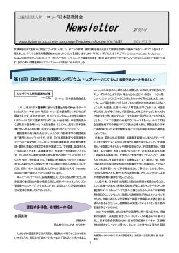 Newsletter 第 52 号 - 外国語教育論講座