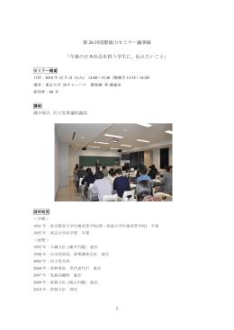 今後の日本社会を担う学生に、伝えたいこと - 国際協力学専攻