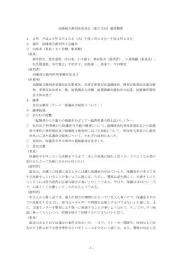平成26年2月25日開催