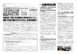 県職ニュース№1319 13/11/15