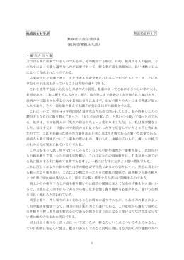 無双直伝英信流兵法 (政岡壱實範士九段) ・斬ると言う事