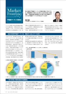 MARKET FRONTLINE 不動産マーケットを斬る!(PDF)