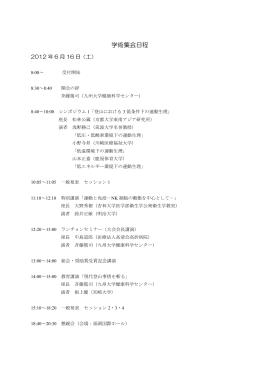 学術集会日程 - 日本登山医学会ホームページ