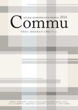 THE ASU COMMUNICATION JOURNAL 2014
