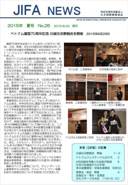 PowerPoint プレゼンテーション - JIFA 特定非営利活動法人 日本国際
