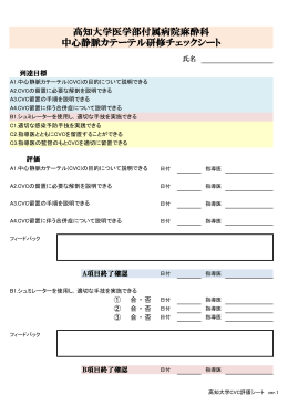CVC評価シート - 高知大学医学部