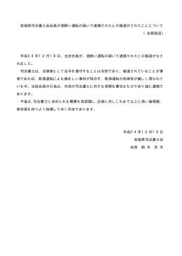 宮城県司法書士会会員が酒酔い運転の疑いで逮捕されたとの報道がされ