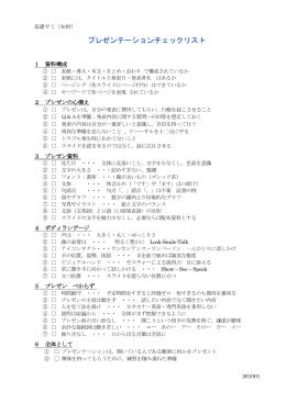 プレゼンテーションチェックリスト