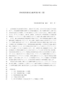 財政規則審査会議事業計画(案) - 公益社団法人日本青年会議所本会