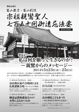PDFのダウンロード - 富山別院・富山教務所