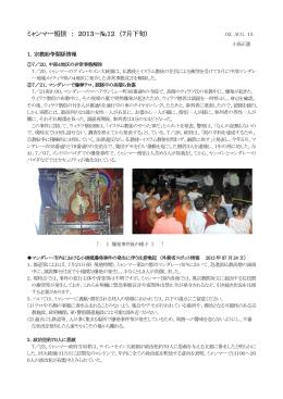 ミャンマー短信 : 2013-№12 (7月下旬)