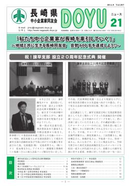 Vol.207 - 長崎県中小企業家同友会