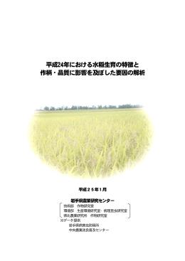 平成24年における水稲生育の特徴と 作柄・品質に影響を及ぼし