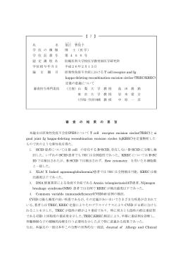 氏 名 釜江 智佳子 学 位 の 種 類 博 士(医学) 学 位 記 番 号 第 4 5 0