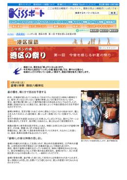 釜鳴り神事 御田八幡神社 - 港区コミュニティ情報ネット Kissポート