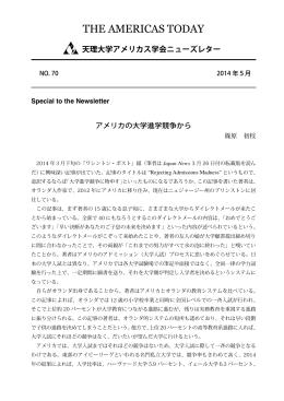 天理大学アメリカス学会ニューズレター No.70