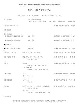(平成27年9月18~20日)(PDF:234KB)