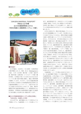 日本システム技術株式会社 GAKUEN/UNIVERSAL PASSPORT 学校