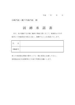 固縛承諾書(PDF