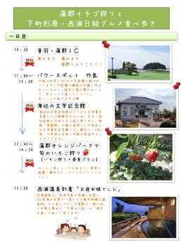 形原・西浦B級グルメ食べ歩きで 蒲郡を食べつくすぞ!!