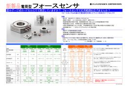 電荷型フォースセンサ リーフレット Version 3_1(110301) A3
