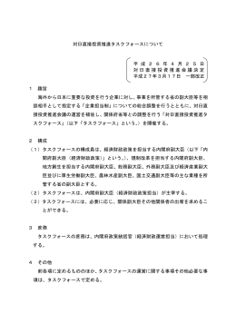 対日直接投資推進タスクフォースについて 1 趣旨 海外から日本に重要な