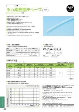 ふっ素樹脂チューブ(FE)