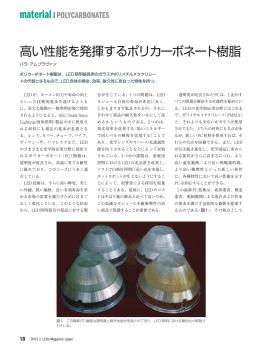 高い性能を発揮するポリカーボネート樹脂