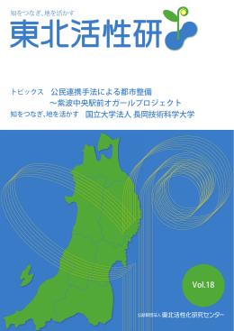 Vol.18 トピックス 公民連携手法による都市整備 ∼紫波中央駅前