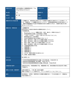授業科目名 公民科指導法Ⅱ(教職課程科目) (Tea ching Method of
