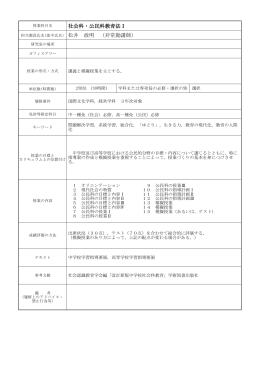 社会科・公民科教育法Ⅰ [PDFファイル/210KB]