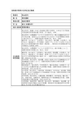 各教員が保有する学位及び業績 教員名 秋山佳代 職 名 専任