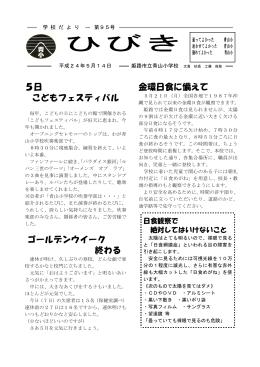 第95号 [456KB pdfファイル]