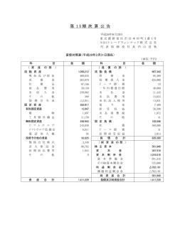 第 1 5 期 決 算 公 期 決 算 公 期 決 算 公 告