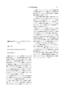 5〟 個人研究経過報告 55 演劇におけるイ リ ュージョンのリアリティに