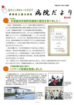 12月発行 - 静岡県立病院機構