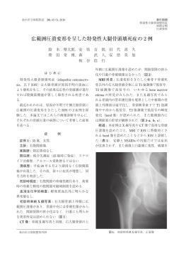 広範囲圧潰変形を呈した特発性大腿骨頭壊死症の 2 例