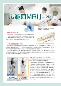 「広範囲MRI」について - TARORIN.COM