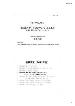 授業資料PDF - 東京工科大学