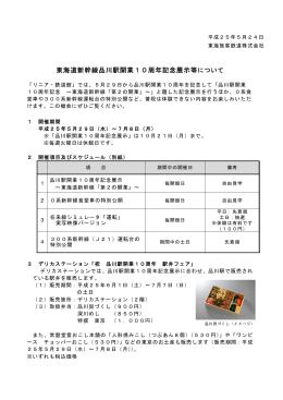 東海道新幹線品川駅開業10周年記念展示等について