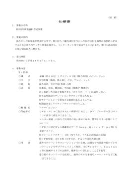 仕様書 - 柳川市