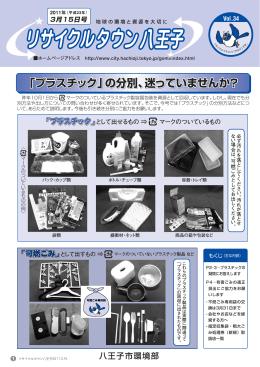 プラスチックの分別、迷っていませんか?(PDFファイル 1.2MB)