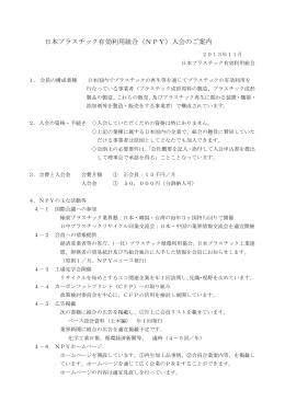 日本プラスチック有効利用組合(NPY)入会のご案内