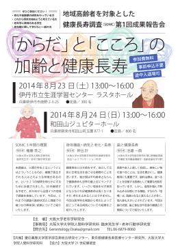 こちら - 大阪大学 老年学研究会